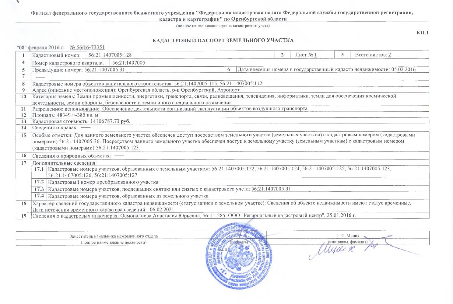 временный кадастровый паспорт на земельный участок