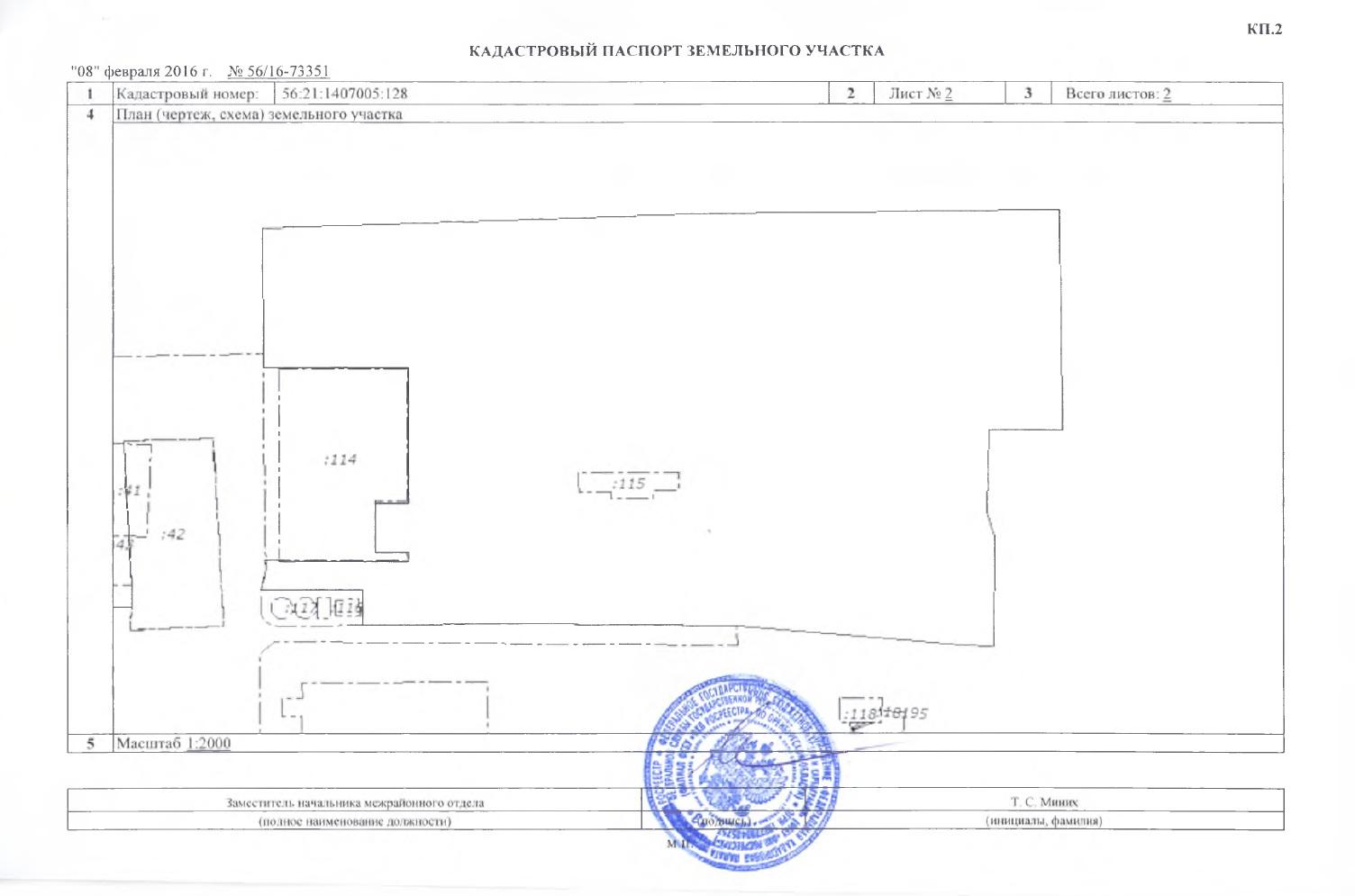 Кадастровый паспорт земельного участка картинка