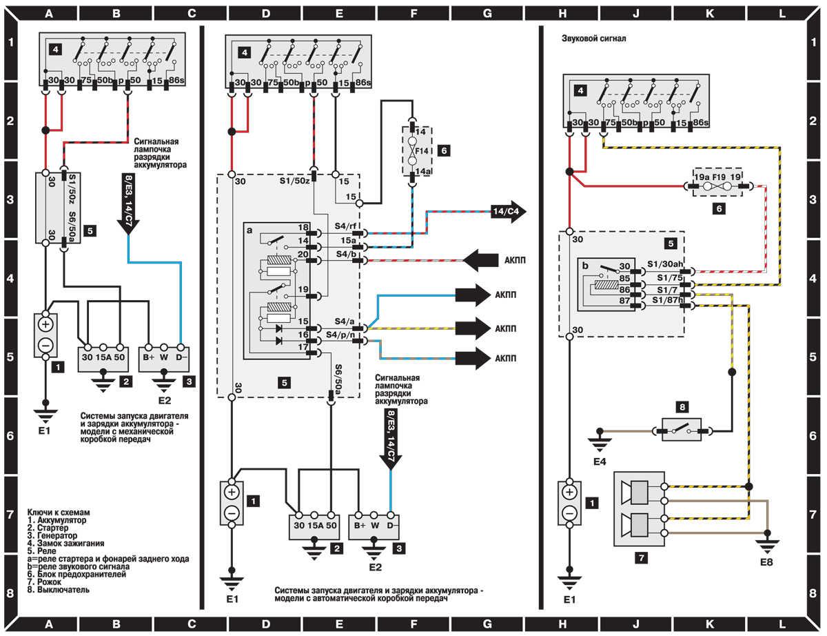 A4 b5 схема включения бензонасоса